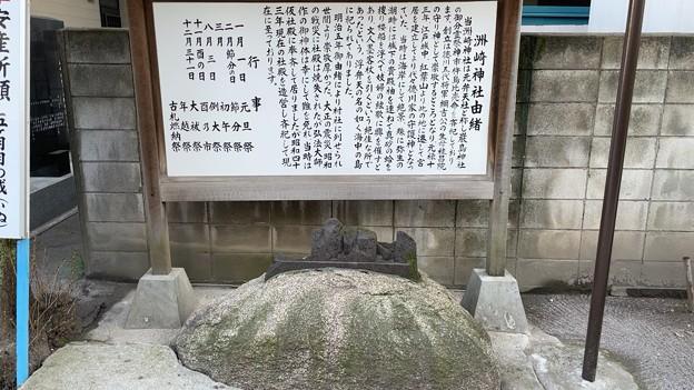 洲崎神社(江東区)