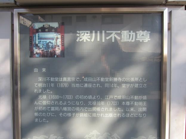 深川不動堂(江東区)