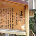 住吉神社(江東区牡丹)車析神社