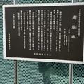 21.03.10.平久橋西詰北側 波除碑ほか(江東区)