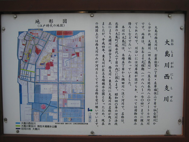 大島川西支川(江東区佐賀)