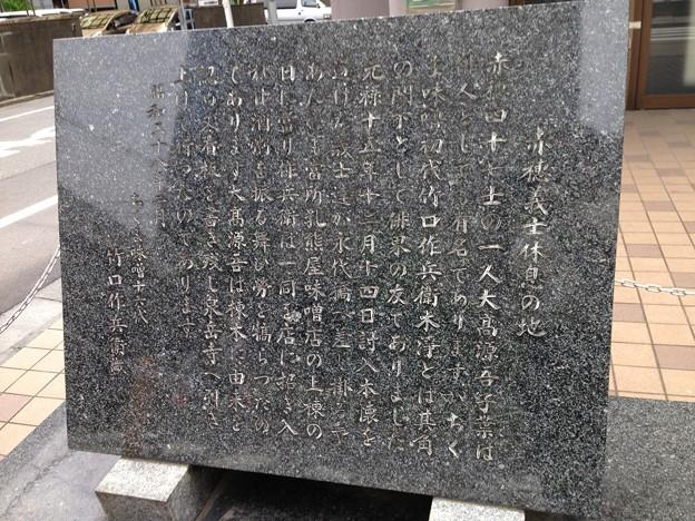 佐賀町跡 ・御船手組屋敷跡(江東区佐賀)赤穂義士休息地