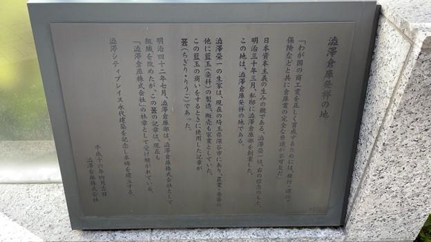 澁澤倉庫発祥地(江東区永代)