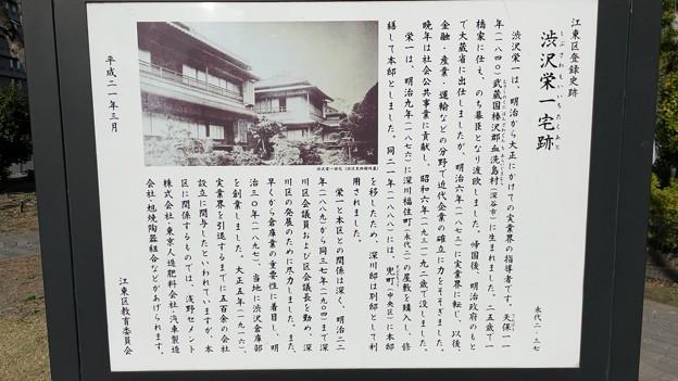 渋沢栄一宅跡(江東区永代)