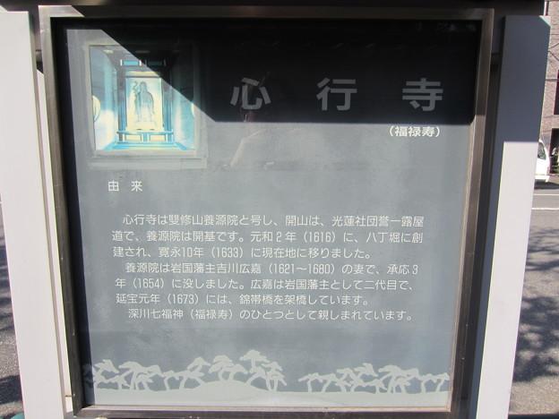 11.11.24.心行寺(江東区深川)