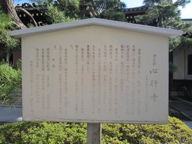 心行寺(江東区深川)