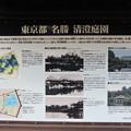 Photos: 清澄庭園北西入口(江東区)戸田因幡守下屋敷跡