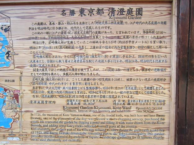 清澄庭園北西入口(江東区)戸田因幡守下屋敷跡