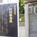 Photos: 本誓寺(江東区清澄)
