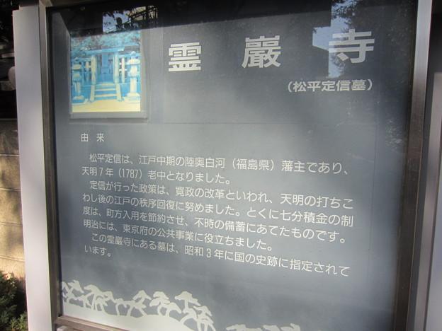 11.11.24.霊巖寺(江東区白河)