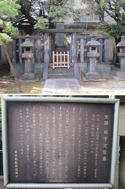 霊巖寺(江東区白河)松平定信墓
