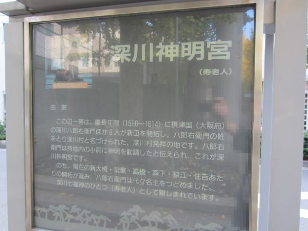 11.11.24.深川神明宮(江東区森下)