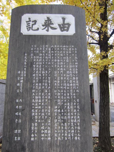 深川神明宮(江東区森下)
