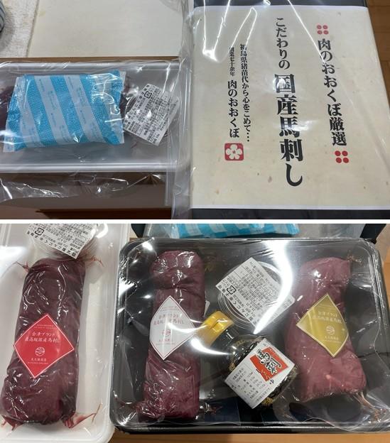 会津 馬刺――左からモモ・ロース・ヒレ