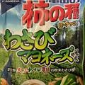 長野柿の種