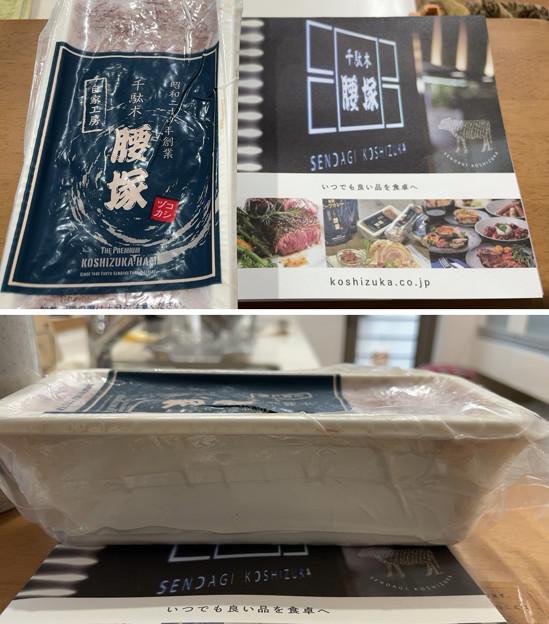 東京 腰塚コンビーフ