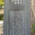 Photos: 英勝寺(鎌倉市)太田道灌邸舊蹟