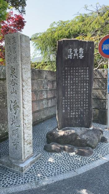 浄光明寺(鎌倉市)
