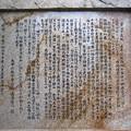 Photos: 11.06.20.道元禅師顕彰碑(鎌倉市)