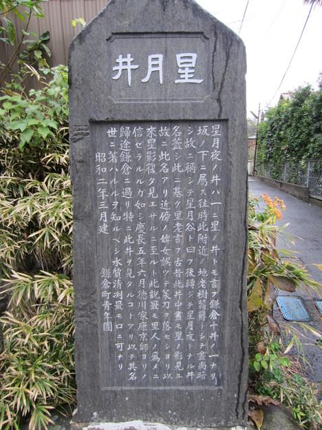 Photos: 鎌倉十井 星ノ井(鎌倉市)
