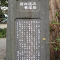 英勝寺(鎌倉市)太田道灌邸舊蹟