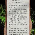 Photos: 14.12.08.鎌倉十井 底脱ノ井(鎌倉市)