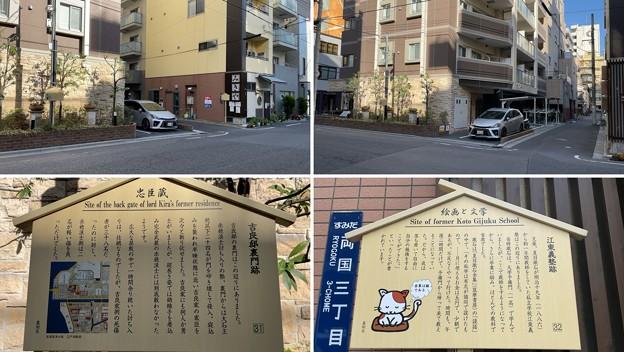 吉良邸裏門跡 ・江東義塾跡(墨田区)