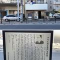 Photos: 21.03.03.江川太郎左衛門英龍屋敷跡(墨田区)