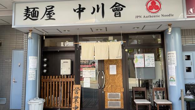 麺屋 中川會 住吉店(江東区)