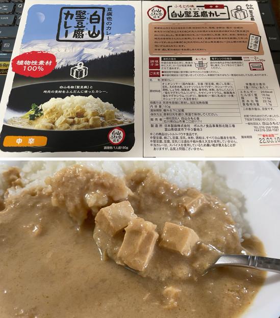 白山 堅豆腐カレー