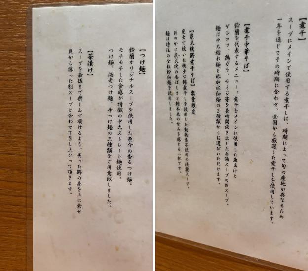 煮干中華そば 鈴蘭 新宿店2