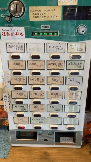 鮮魚鶏出汁麺 沢むら(藤沢市)