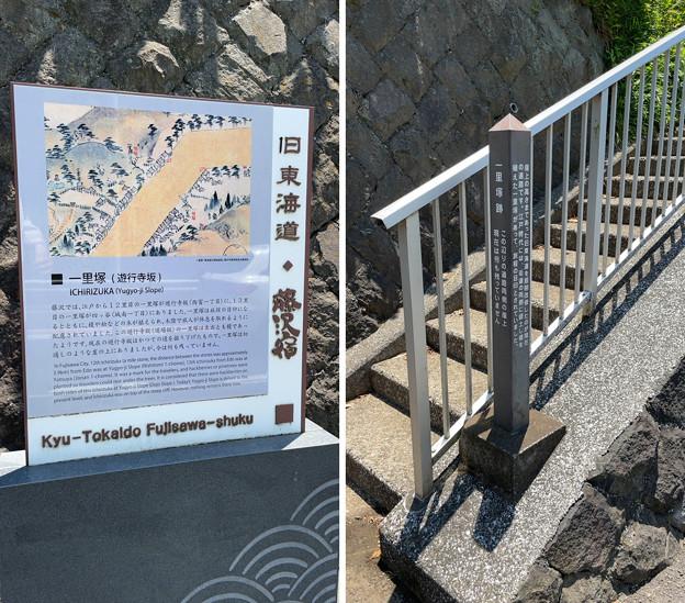 旧東海道 遊行寺坂一里塚跡(藤沢市)