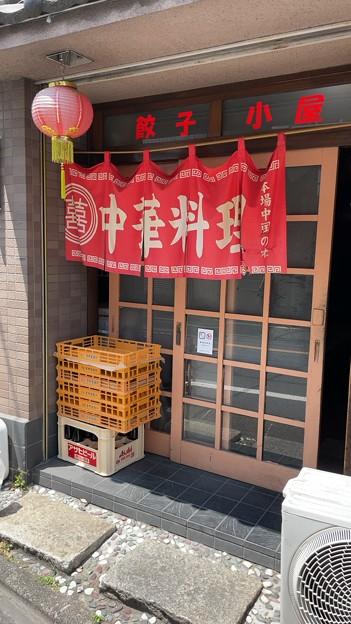餃子小屋(足立区)