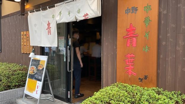 青葉 御徒町店