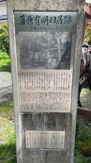 蒲原有明旧居跡・川端康成仮寓跡(鎌倉市)