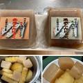 Photos: 奈良こんにゃく3――(赤)こんにゃく煮