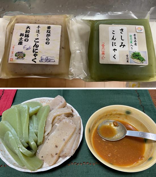 奈良こんにゃく5――酢味噌