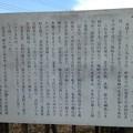 三増峠古戦場跡碑(愛川町)