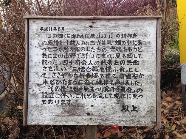 永禄戦士供養塔(愛川町)