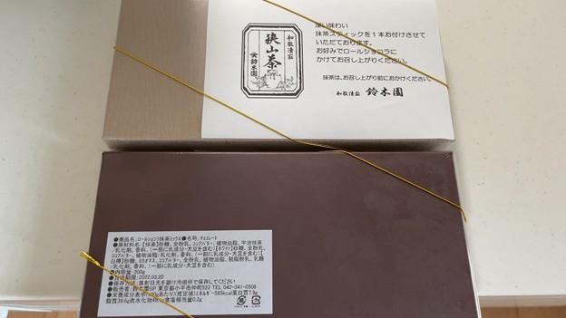 Photos: 狭山茶チョコ、2度目(゜▽、゜)