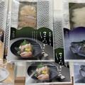 富山海産物(昆布締め)