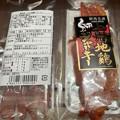 上州地鶏(ジャーキー)