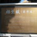 Photos: 相生坂(湯島1丁目)