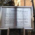 Photos: 13.02.26.聖橋北詰西側(文京区)近代教育発祥の地