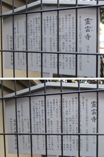 13.02.26.霊雲寺(湯島2丁目)