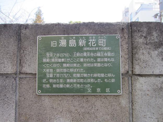 霊雲寺(湯島2丁目)旧湯島新花町
