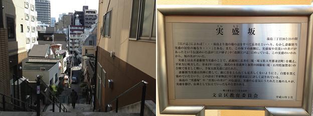 13.02.26.実盛坂上(湯島3丁目)