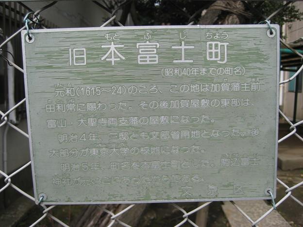 加賀殿上屋敷跡 ・前田侯爵邸(本郷7丁目)旧本富士町