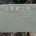 Photos: 加賀殿上屋敷跡 ・前田侯爵邸(本郷7丁目)旧本富士町